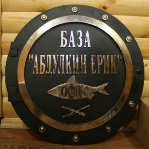 Бронзовая табличка «База «Абдулкин Ерик»